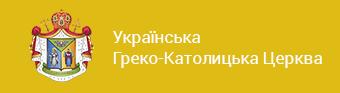 Українська греко-католицька церква